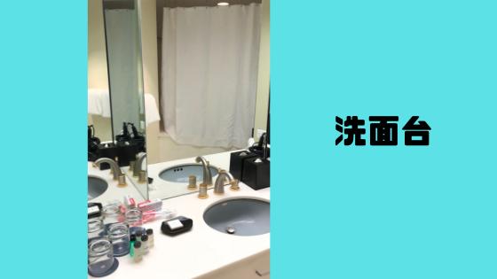 Sheraton Wikiki Suite Room 洗面台