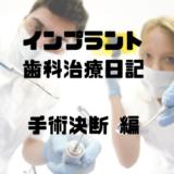 インプラント歯科治療日記 決断編