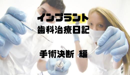 インプラント歯科治療日記 -インプラントに決断する編