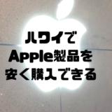 ハワイでApple製品を安く購入