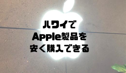 ハワイで買い物!Apple watch、iPad、Home PodなどApple製品を爆買い。日本よりどのくらい安いのか?