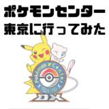 Pokemon-Center-Tokyo-DX
