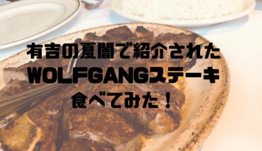 有吉の夏休み in ハワイでも紹介されたウルフギャングステーキ 食べに行ってみた!金額や予約方法は?