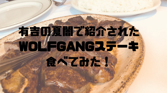 WOLF GANG's Steak