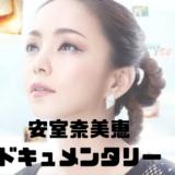 安室奈美恵 ドキュメンタリー