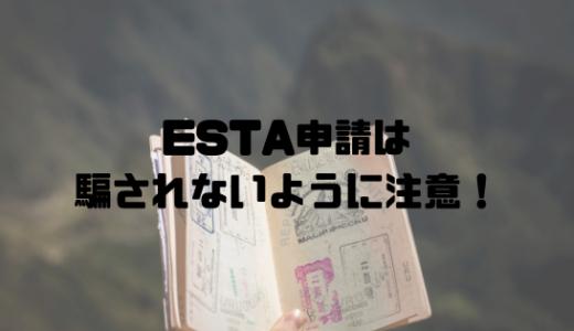 アメリカ渡航時に必要なESTA申請は注意!申請で騙され高い料金を払いました。。どのように騙されたのか解説します。