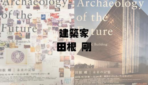 若手建築家 田根剛 の建築展に行ってきた。20代で国家プロジェクトを手がけた建築家!