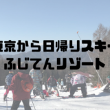 ふじてんスキーリゾート
