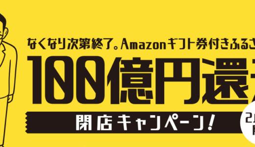 (ふるさと納税)大阪府 泉佐野市がamazonギフト券を100億円還元サービス開始。実は還元率20%よりも10%の方がお得だった!