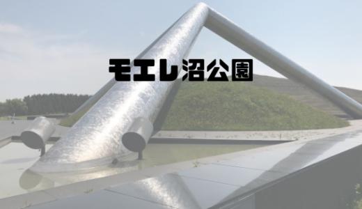 札幌の観光で外せないイサム・ノグチ設計のアート モエレ沼公園に行ってみた!行き方・オススメのルートを紹介