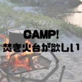 Camp 焚き火台