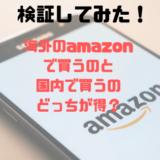 amazon import