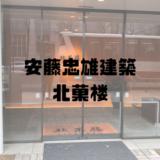 安藤忠雄 北菓楼