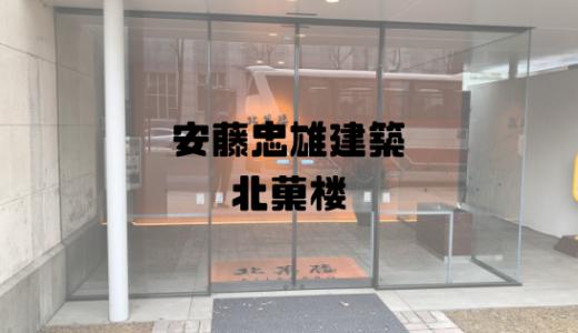 安藤忠雄が札幌でリノベーションをを手がけたお土産屋建築 北菓楼