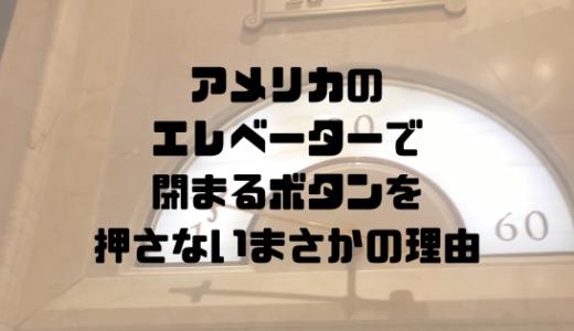 (知っておいたほうがいい!)アメリカのエレベーターで閉まるボタンを押すのは日本人だけの理由