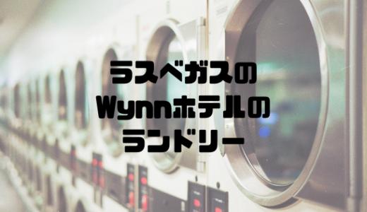 Wynnラスベガスのランドリー事情。洗濯機がない!どうする?