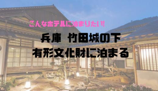 こんなホテルに泊まってみたい。兵庫 日本家屋。竹田城 城下町 で古民家を満喫!ペットも泊まれる!