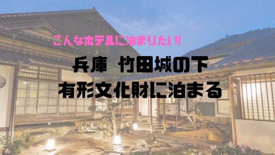 バケーションレンタル 兵庫