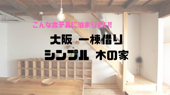 大阪 バケーションレンタル