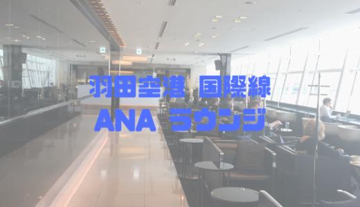 羽田空港 国際線のANAラウンジレビュー