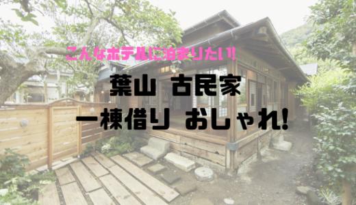 こんなホテルに泊まってみたい。葉山の日本家屋一棟借り。ビーチにも近くて夏休みに最適!