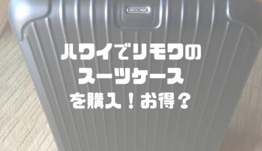 ハワイで買ってみたリモワのスーツケース。お得?保証などは大丈夫?