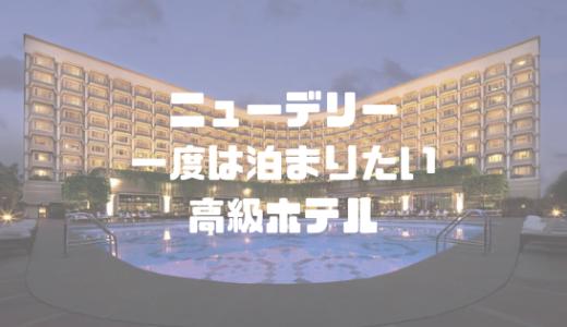 インド ニューデリーでどこに泊まる?選択肢があまりにも多すぎるので、日本で考えれば安い高級ホテルを厳選。