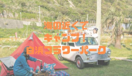 千葉県南房総でキャンプ。白浜フラワーパークは海も近くて最高のキャンプ場