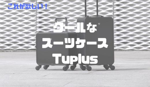 めちゃクールなスーツケース。Tuplusを買ってみた!
