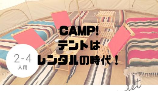 キャンプ用品、買う前に借りて試したい!ネットで借りられるオススメのレンタル屋さんを比較してみた!