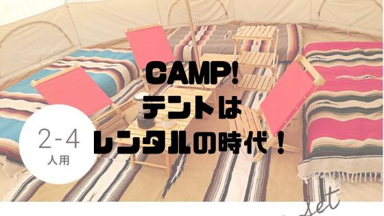 Camp Rental