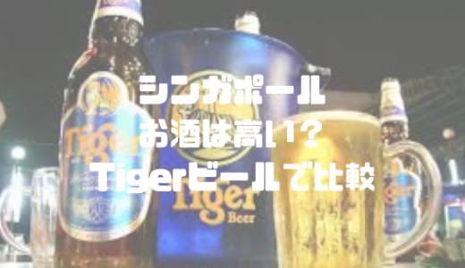 シンガポールはお酒が高い?Tigerビールで比較してみた。どこで飲むとどの値段